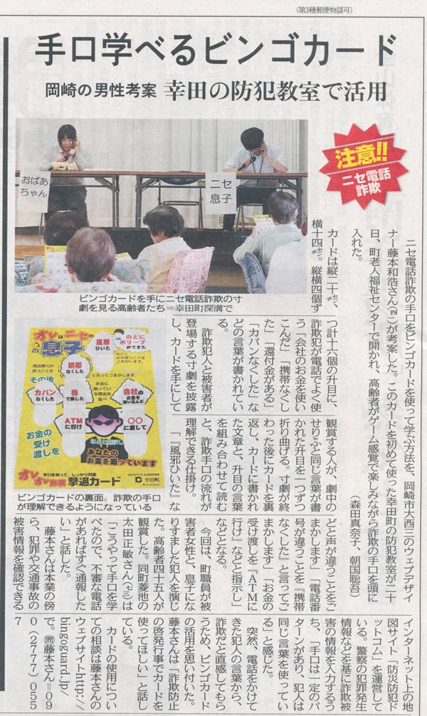 に、6/20の幸田町老人福祉センターでの世界初のビンゴガードを使った防犯教室の模様が中日新聞さんに掲載されました。 #防災防犯マップ #ビンゴガイド #BingoGuard #MoaiDesign #モアイデザイン