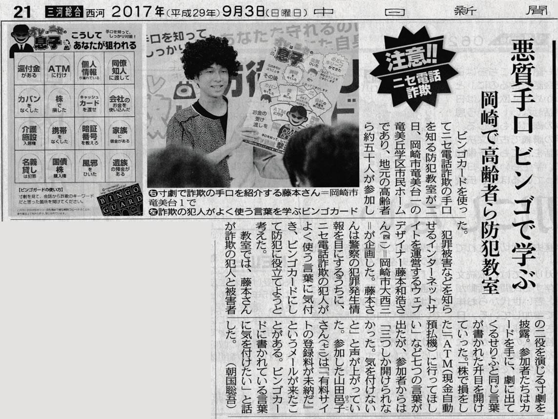 犯教室「ビンゴガード大会」の模様が中日新聞さんに掲載されました。 #防災防犯マップ #ビンゴガイド #BingoGuard #MoaiDesign #モアイデザイン