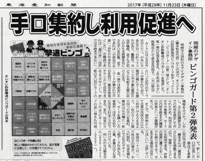 ガードを東海愛知新聞さんに取り上げて頂きました。 #防災防犯マップ #ビンゴガイド #BingoGuard #MoaiDesign #モアイデザイン