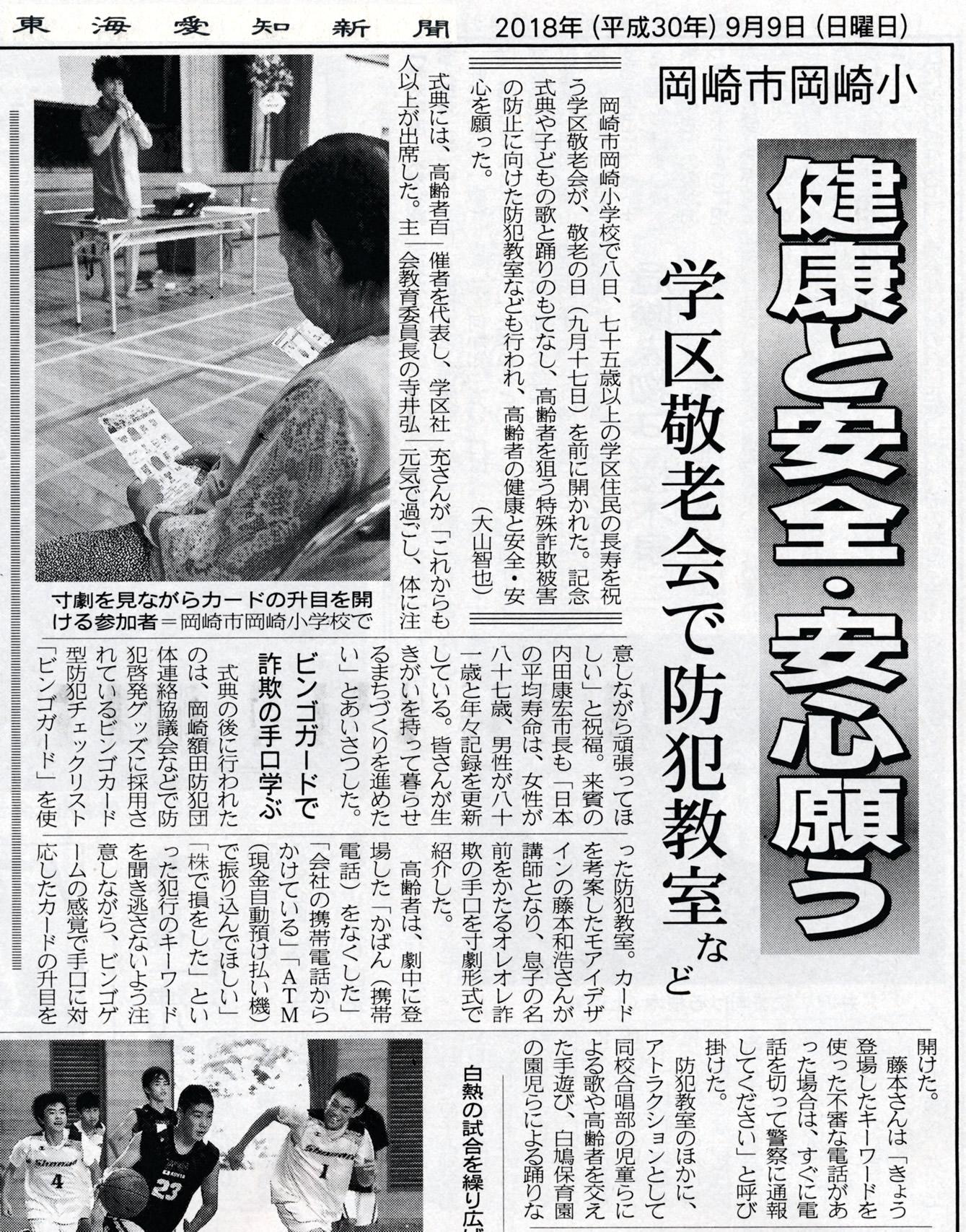 老会にお招きいただき開催したビンゴガード大会の様子が東海愛知新聞さんに掲載されました。 #防災防犯マップ #ビンゴガイド #BingoGuard #MoaiDesign #モアイデザイン
