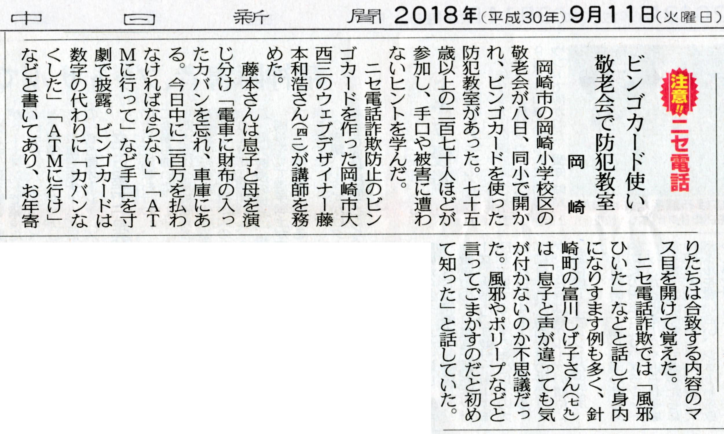 老会にお招きいただき開催したビンゴガード大会の様子が中日新聞さんに掲載されました。 #防災防犯マップ #ビンゴガイド #BingoGuard #MoaiDesign #モアイデザイン