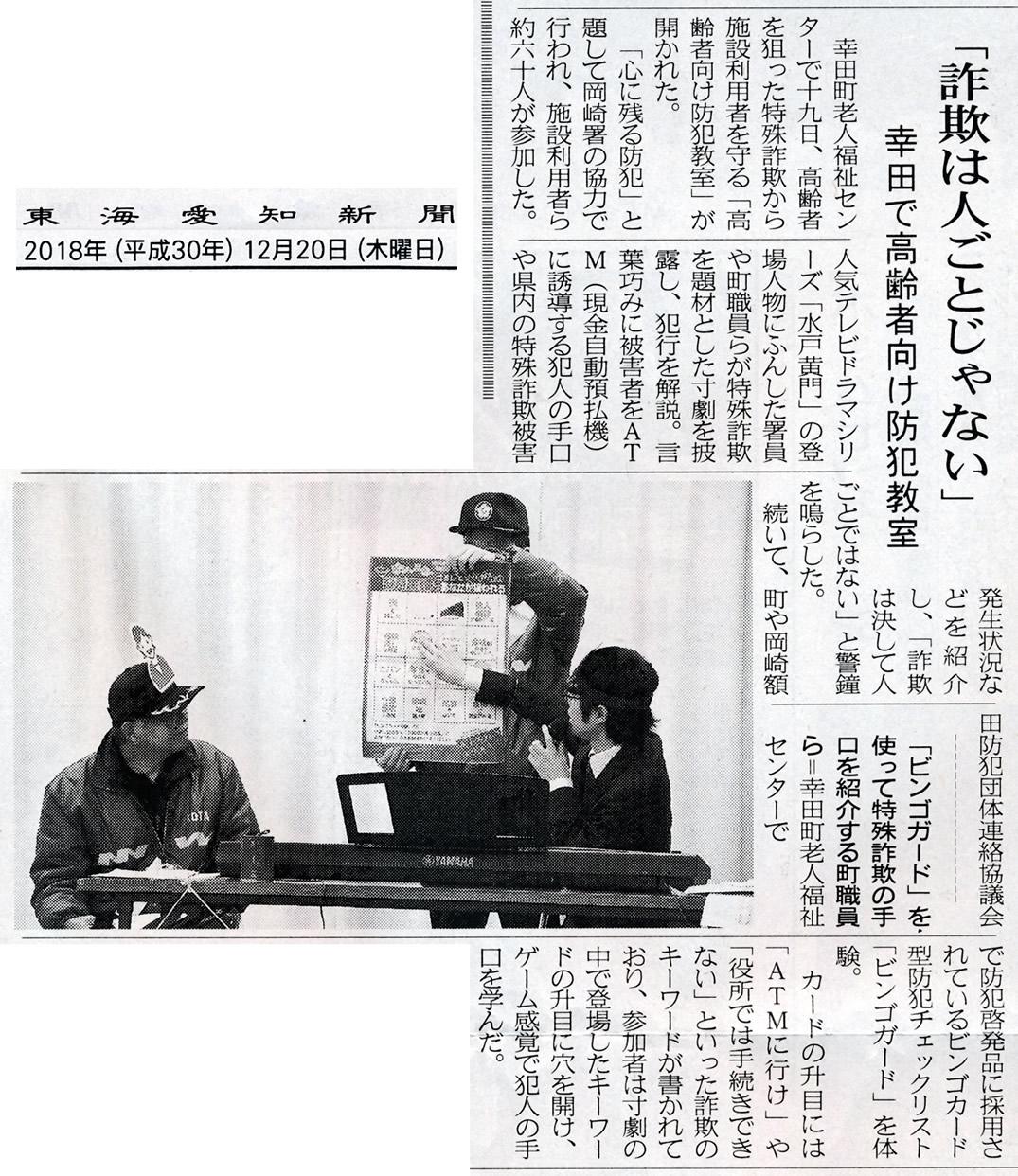 る「ビンゴガード大会 ニセの役所職員編」が行われ、その様子が東海愛知新聞さんに掲載されました。 #防災防犯マップ #ビンゴガイド #BingoGuard #MoaiDesign #モアイデザイン