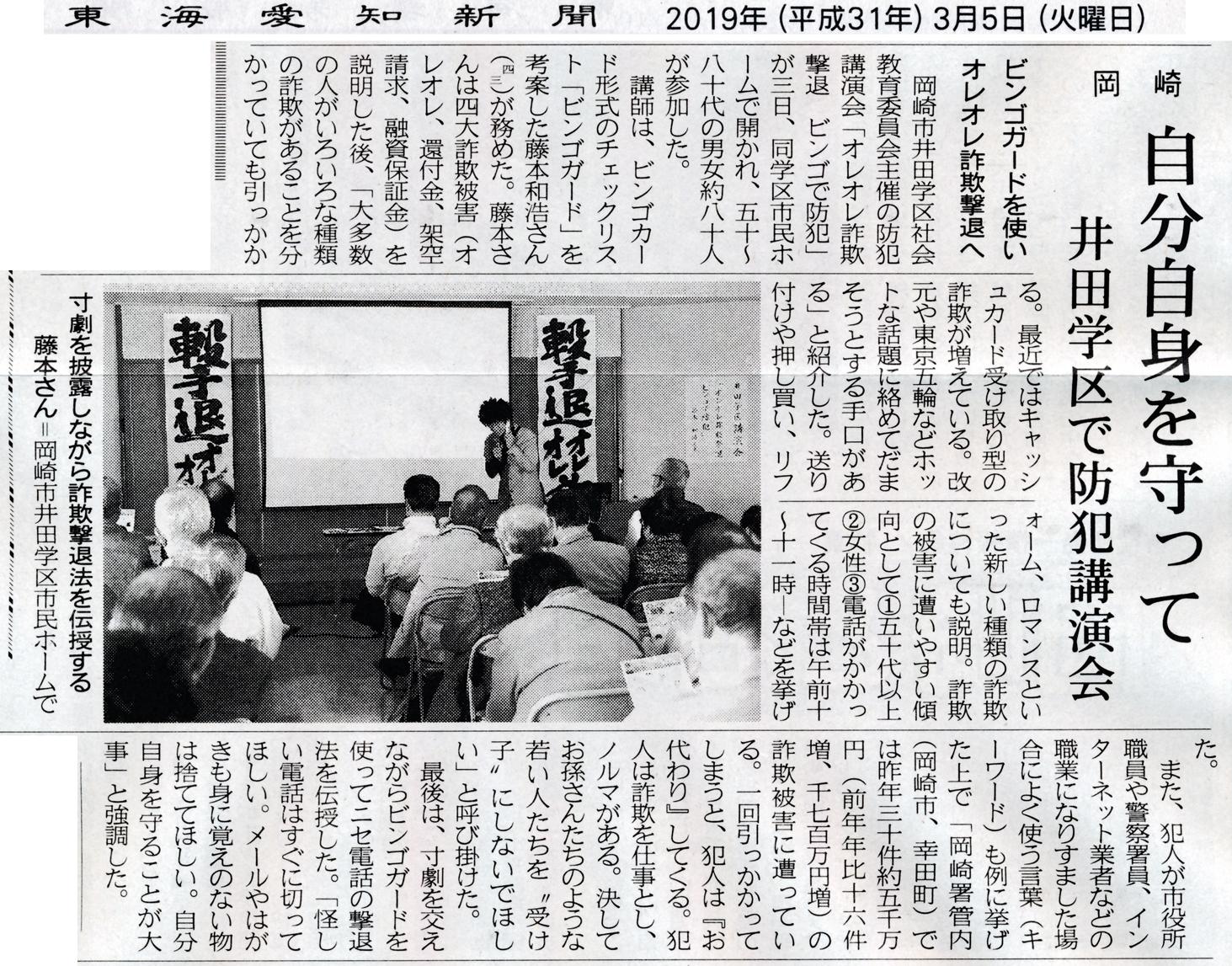 ガード大会の模様が東海愛知新聞さんに掲載されました。リニューアルしたての90分の勉強会。内容の濃さが伺える記事が書かれています。ありがとうございます。 #防災防犯マップ #ビンゴガイド #BingoGuard #MoaiDesign #モアイデザイン