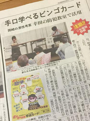2017年6月21日 中日新聞朝刊15面に、6/20の幸田町老人福祉センターでの防犯教室の様子とビンゴガードが掲載されました。 #ビンゴガイド #BingoGuard #MoaiDesign #モアイデザイン
