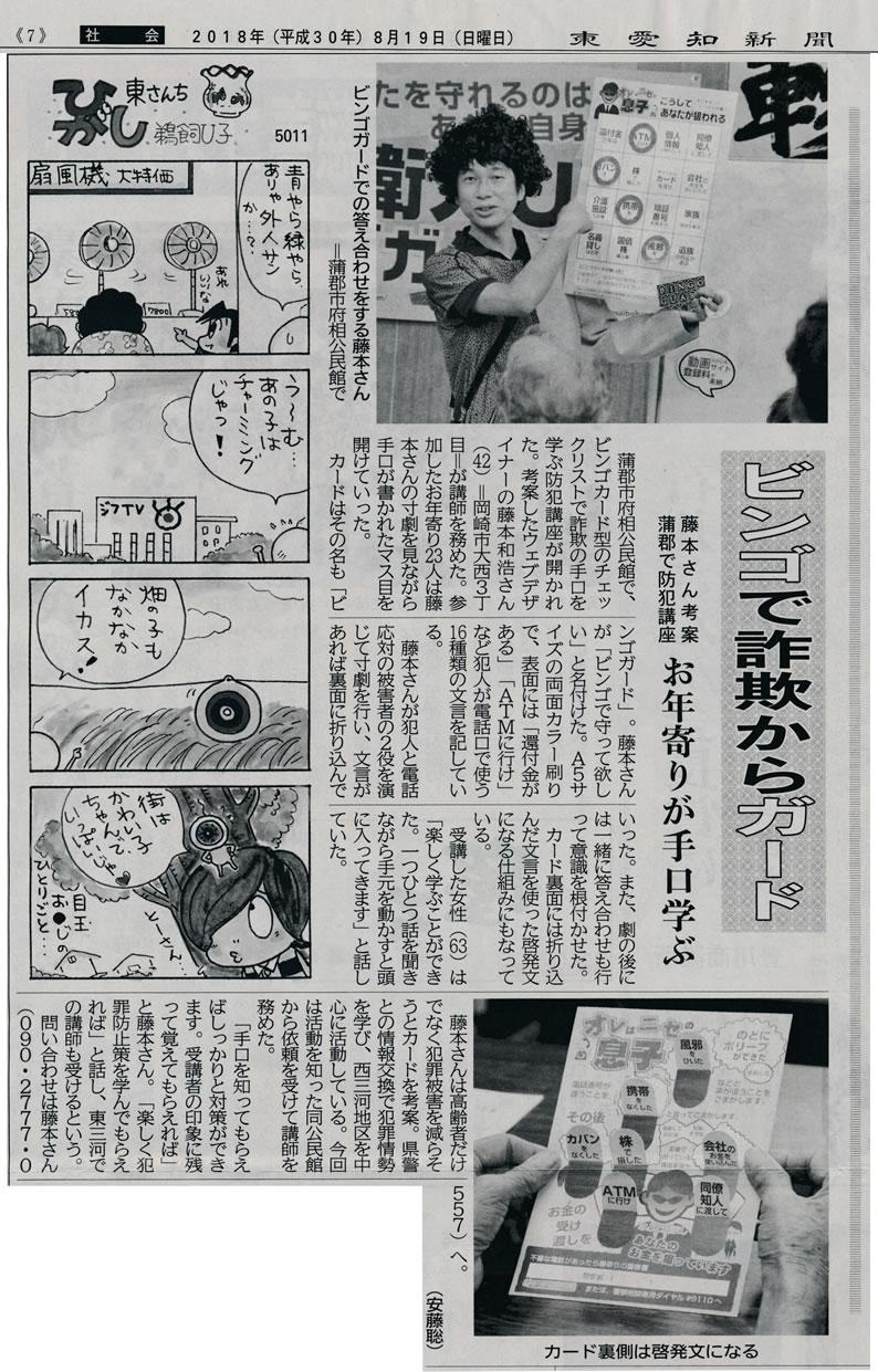 いましたビンゴガード大会の模様が東愛知新聞さんに掲載されました。 #防災防犯マップ #ビンゴガイド #BingoGuard #MoaiDesign #モアイデザイン