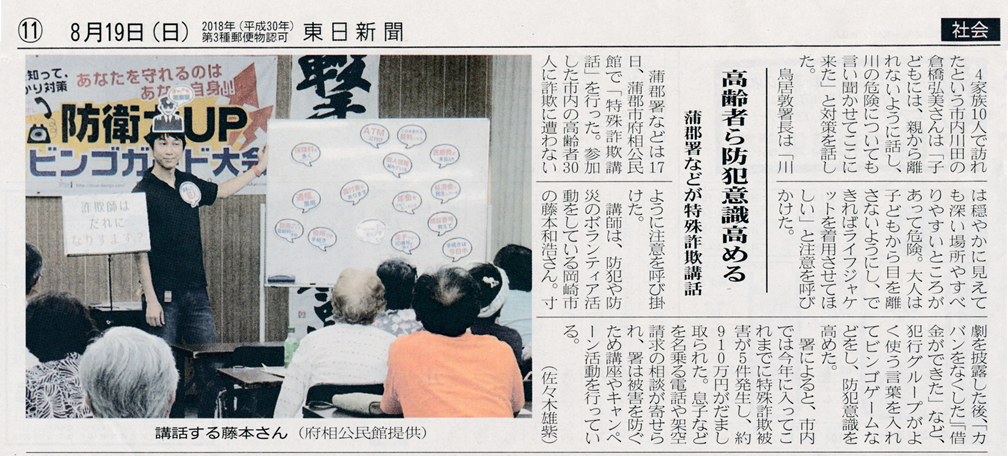 いましたビンゴガード大会の模様が東日新聞さんに掲載されました。 #防災防犯マップ #ビンゴガイド #BingoGuard #MoaiDesign #モアイデザイン