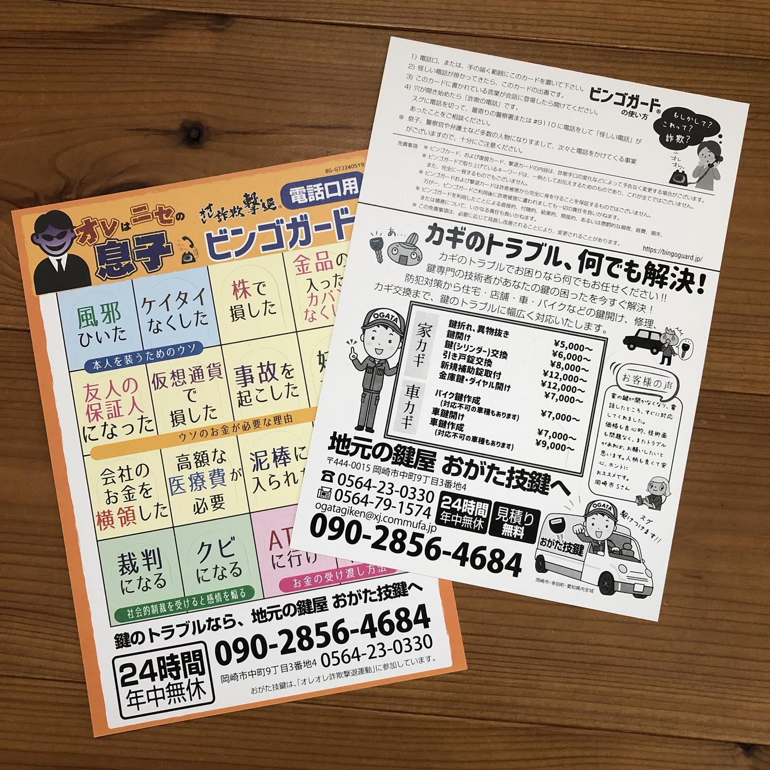 として、近隣への配布とともに詐欺防止に貢献いただいております。制作したカードの一部は郵便局ATMに設置させていただきます。 詐欺被害防止 防犯グッズ