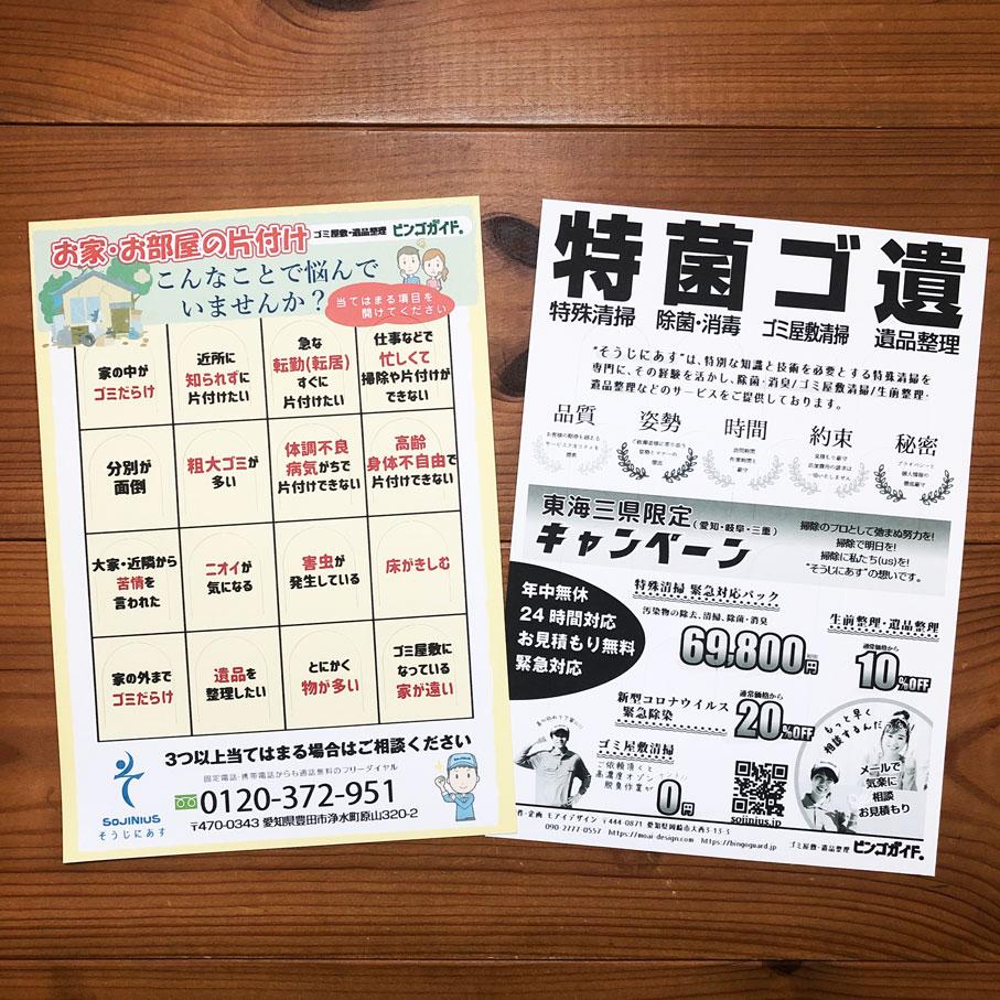 片付けを担う「そうじにあす」様の営業用カードを作成しました。お客様の悩みを解決できるサービスをアピールすることができます。 そうじにあすさんは、特殊清掃、コロナ除菌、遺品整理なども行っております。 #防災防犯マップ #ビンゴガイド #BingoGuard #MoaiDesign #モアイデザイン
