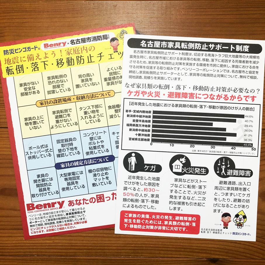 コーポレーション」さんによる現地調査でビンゴガイドが利用されています。カードの内容は名古屋市消防局さんに監修いただきました。 #防災防犯マップ #ビンゴガイド #BingoGuard #MoaiDesign #モアイデザイン
